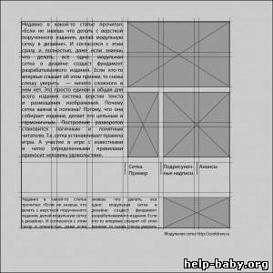Модульная сетка в дизайне